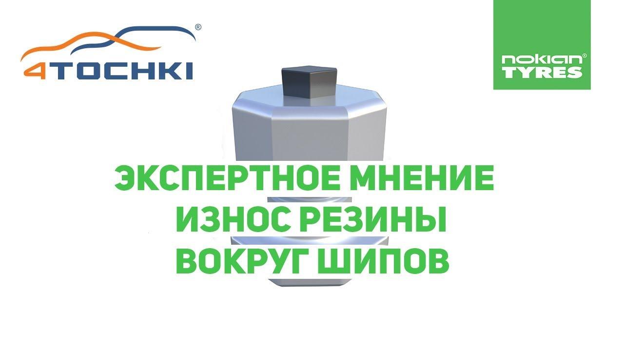Nokian Tyres - Экспертное мнение. Износ резины вокруг шипов на 4 точки. Шины и диски 4точки