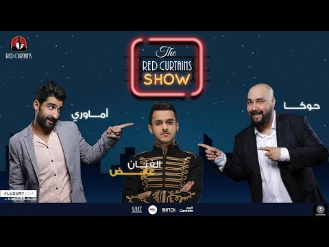 عايض - اعلان برنامج The Red Curtains Show