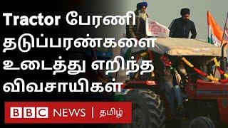 30 KM க்கு அணிவகுக்கும் Tractors; தடுப்புகளை உடைத்த விவசாயிகள்-பரபரப்பான டெல்லி | Tractor Rally