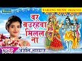 Anjali Bhardwaj (2018 )New Kanwar Bhajan || वर बउरहवा मिलल ना || New Bolbam Song