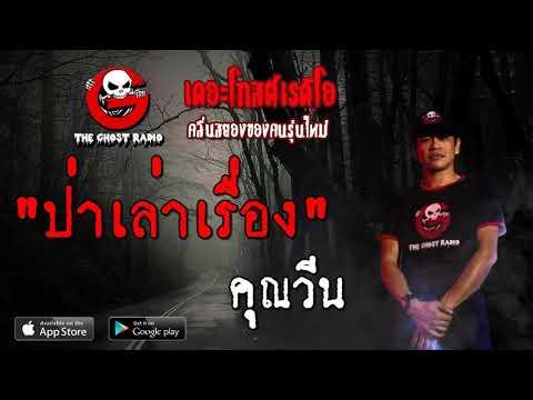 THE GHOST RADIO | ป่าเล่าเรื่อง | คุณวีน | 29 กันยายน 2562 | TheghostradioOfficial