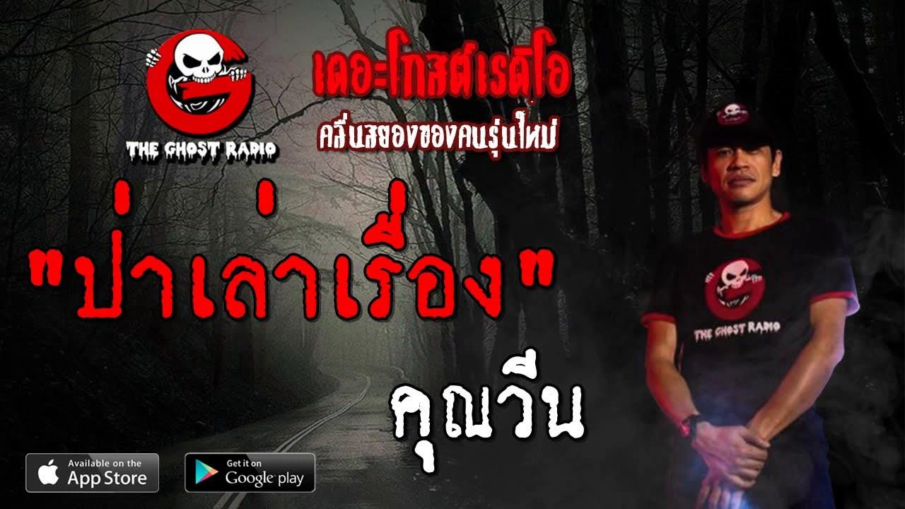 THE GHOST RADIO | ป่าเล่าเรื่อง | คุณวีน | 29 กันยายน 2562 ...