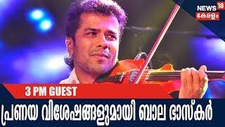 Valentines Day Special : പ്രണയ വിശേഷങ്ങളുമായി വയലിനിസ്റ്റ് ബാല ഭാസ്കര് | Violinist Balabhaskar