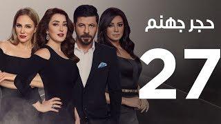 Hagar Gohanam Series   Episode 27 - مسلسل حجر جهنم - الحلقة السابعة و العشرون