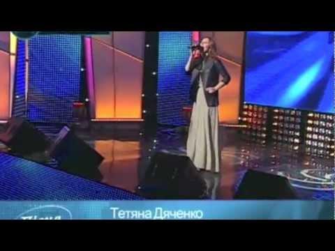 Таня Дяченко - Грає сонце