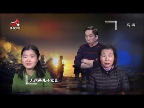 《金牌调解》儿媳为公婆复婚奔走20180310[720P版]