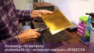 Ножницы по металлу - обзор