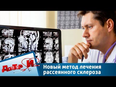 Новый метод лечения рассеянного склероза   Доктор И