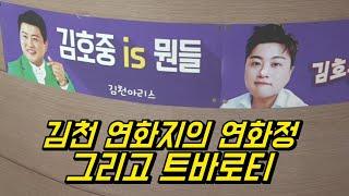 김천예고 옆 연화지 맛집 김천 아리스의 연화정