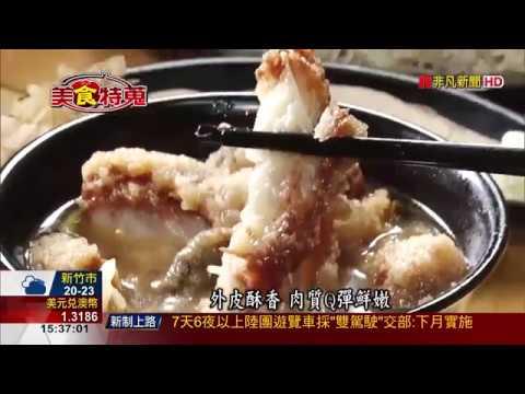 【美食特蒐】昌吉街60年老店 紅燒鰻配養生中藥湯 - YouTube