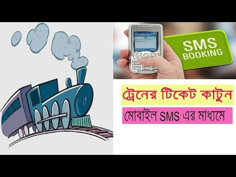 How To Book Railway ticket By Mobile SMS | Train Ticket Booking | Bangla |