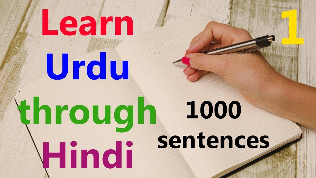 Urdu!   Learning Hindi!