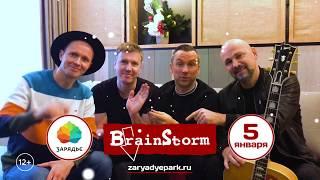 Brainstorm приглашают в «Зарядье» 5 января!