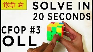 CFOP Tutorial For Beginners #3 OLL | HINDI - SOLVE In 20 SECONDS