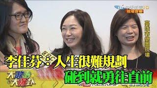【精彩】李佳芬:人生很難規劃 碰到就勇往直前