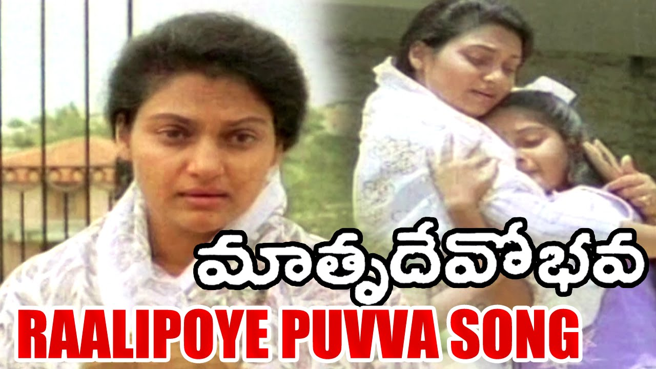 Matru devo bhava movie songs raalipoye puvvaa song nassar.
