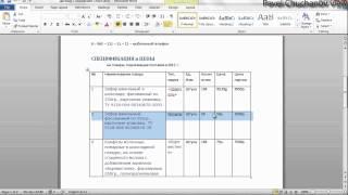 Одновременная работа в Microsoft Office Word 2010