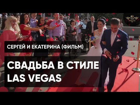 Свадьба в стиле Las Vegas - Видеостудия VIP Production