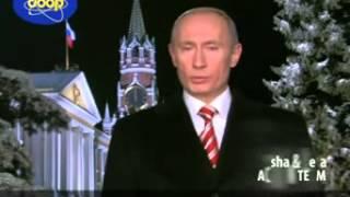 Обращение Путина к инопланетянам