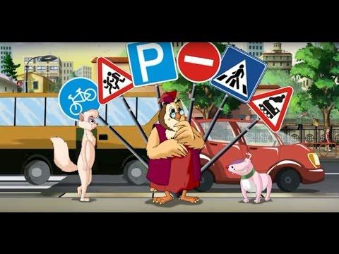 Азбука безопасности на дороге - все серии подряд (Уроки тетушки Совы)