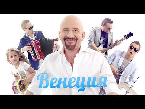 Жека (Евгений Григорьев) - Венеция (official video)