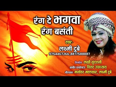 RANG DE BHAGWA RANG BASANTI - रंग दे भगवा रंग बसंती - Singer - Laxmi Dubey 09754467266, 08817588887