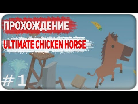 ЭТО ИГРА СОЗДАНА ДЛЯ ТРОЛЛЕЙ!!! || ULTIMATE CHICKEN HORSE
