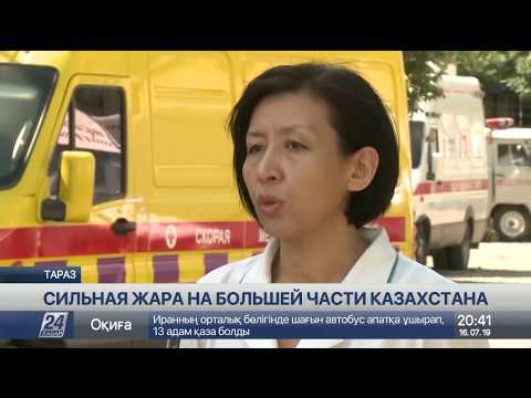 Как казахстанцы переносят