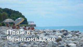 Пляж в Чемитоквадже