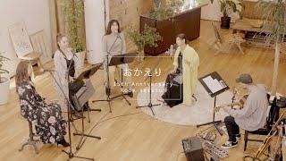 絢香 / おかえり - 15th Anniversary (Room session)