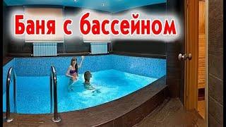 видео Проект бани с бассейном