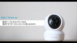 EZVIZ 屋内PTカメラ -チュートリアル