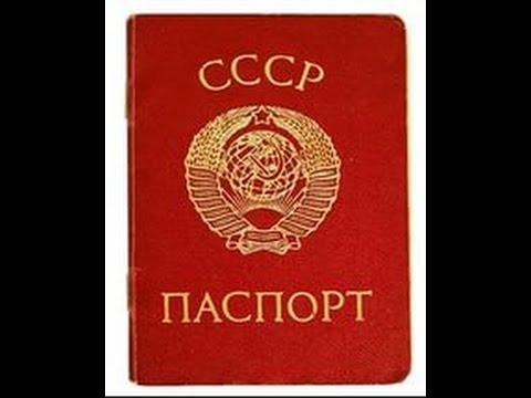 В.Маяковский. Про паспорт