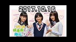 2017.10.16 SKE48の岐阜県だって地元ですっ! 【北野瑠華・竹内彩姫・水野...