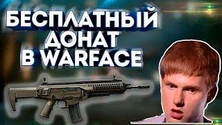 WARFACE / КАК ПОЛУЧИТЬ ДОНАТ БЕСПЛАТНО!/ ГАЙД
