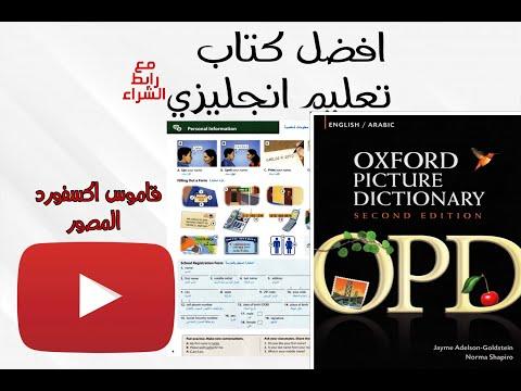 قاموس-اكسفورد-افضل-كتاب-لتعلم-اللغة-الانجليزية-|-the-best-book-to-learn-english-obd