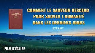 Y-a-t-il une confirmation dans la Bible liée au retour du Seigneur par le biais de l'incarnation ?