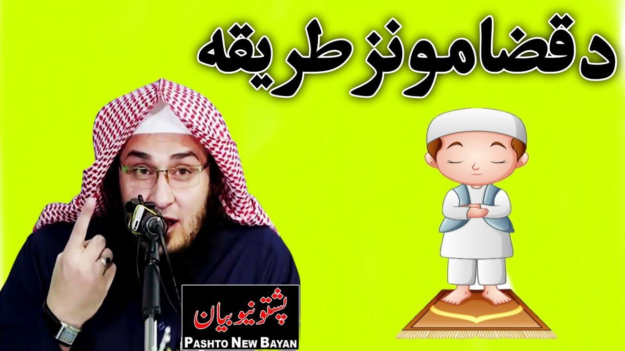 Download Da Qaza munz Tareqa   Sheikh Abu Hassan Ishaq Swati   Pashto Bayan   online school college