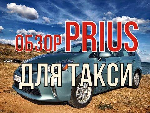 Toyota Prius V для такси. Почему он может быть лучше Nissan Leaf?