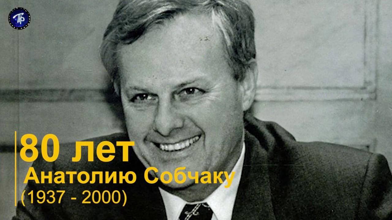 80 лет первому мэру Петербурга Анатолию Собчаку