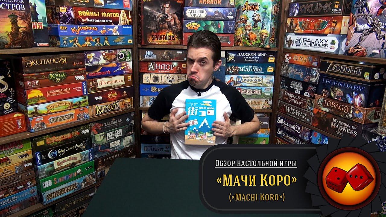 Блокус. Обзор настольной игры от Игроведа - YouTube