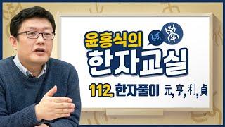 윤홍식의 한자교실 112강 - 으뜸원(元), 형통할형(…