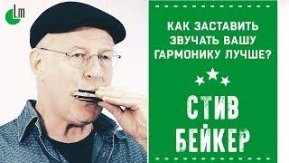 Как заставить звучать вашу губную гармонику лучше   Стив Бейкер