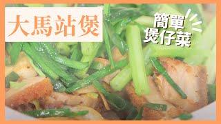 食好D 食平D 2 | 大馬站煲 | 肥媽 陸浩明 | 第五集