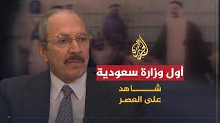 أرشيف-شاهد على العصر-الأمير طلال بن عبد العزيز ج1