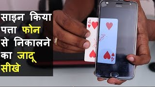 साइन किया हुआ पत्ता फोन से बाहर निकालने का जादू सीखे (Learn Signed Card Out Of Phone Magic)