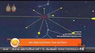 """TNN Life News : สดร. ชวนคนไทยชม """"ฝนดาวตกวันแม่"""""""