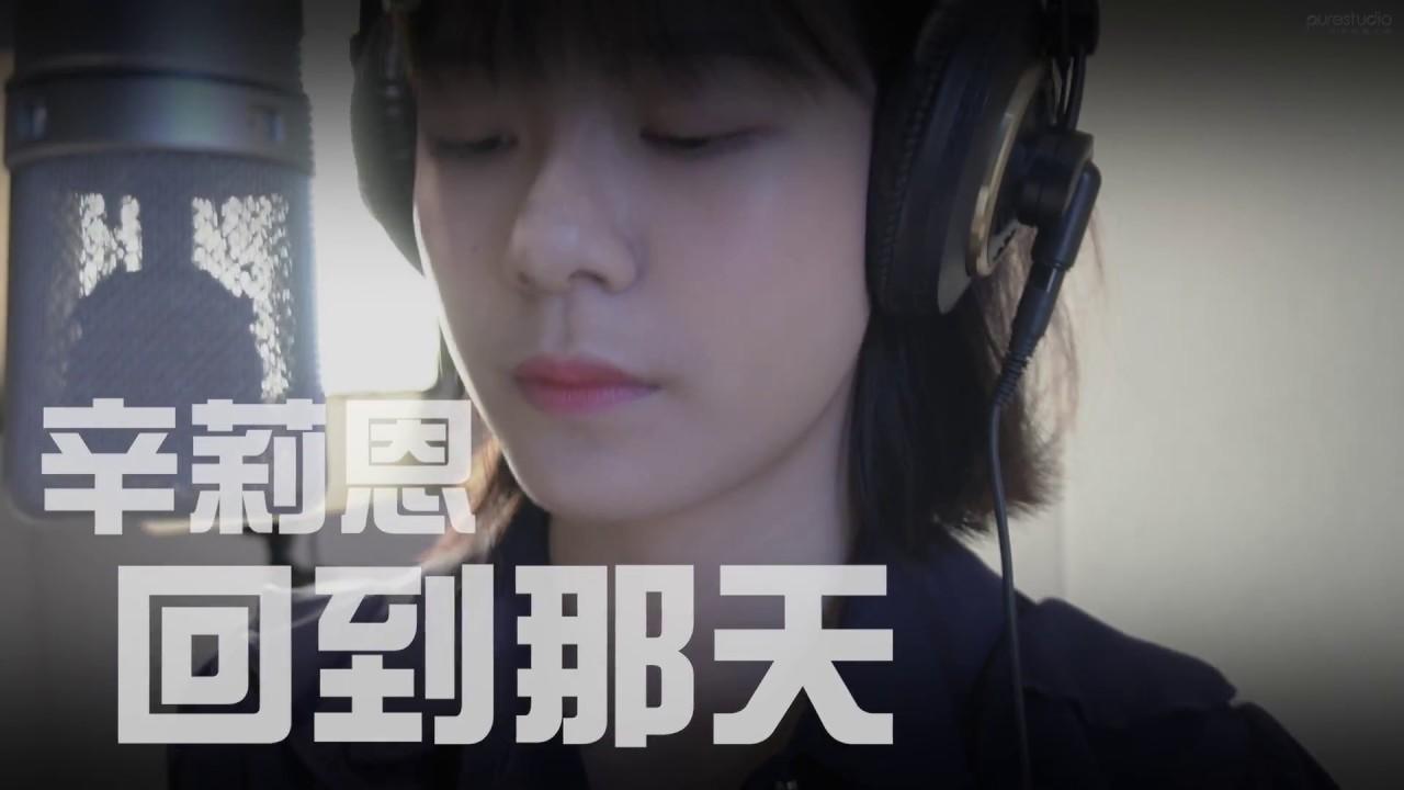 辛莉恩【回到那天】Demo原創版 - YouTube