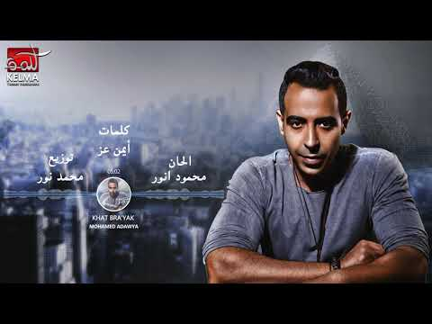 Mohamed Adawya Khat Bray'ak | محمد عدوية خدت برأيك