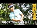 真野佳晃 奇跡のアプローチ練習法 の動画、YouTube動画。